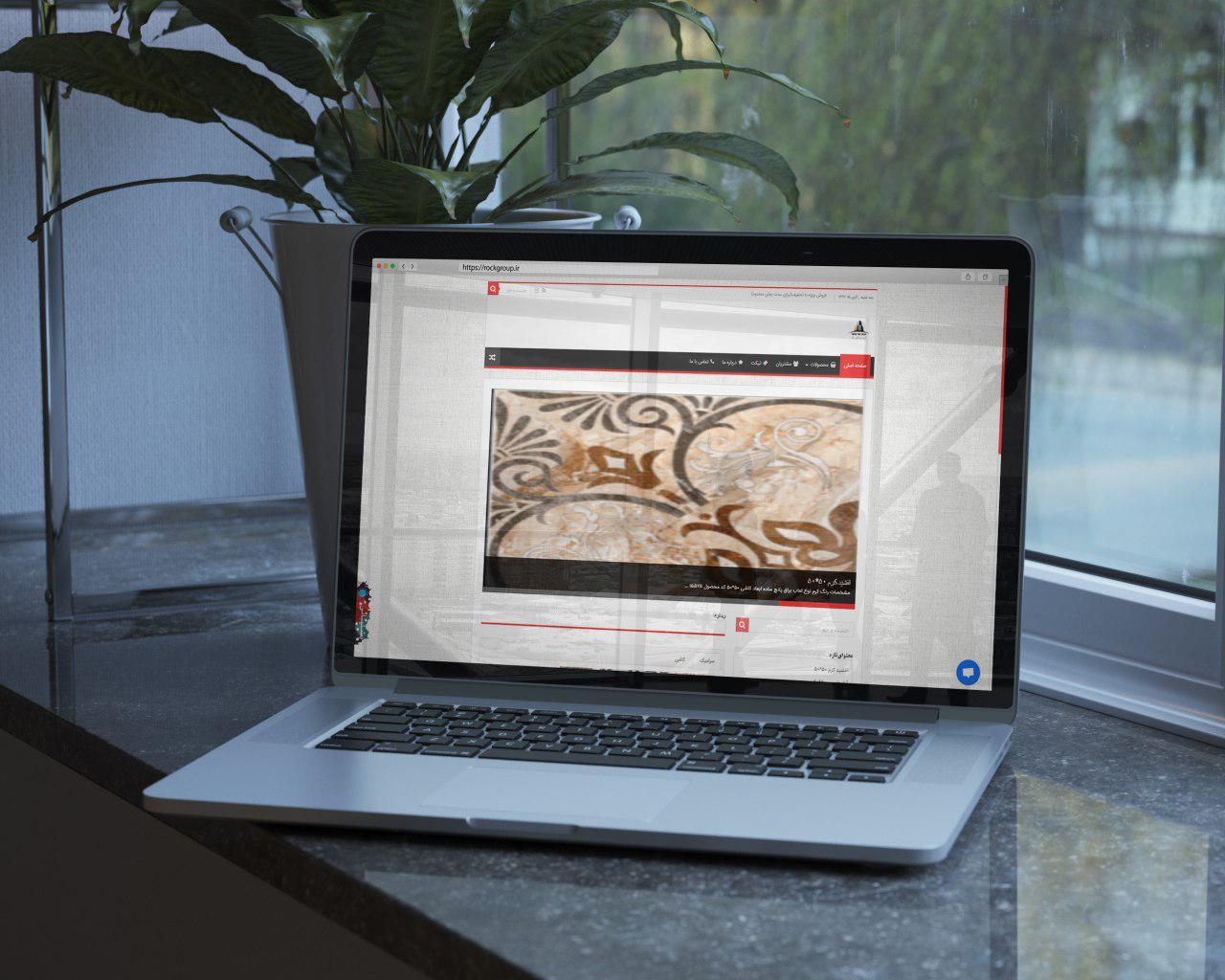 وب تور - وبتور - طراحی سایت - گروه بازرگانی راک - گروه بازرگانی